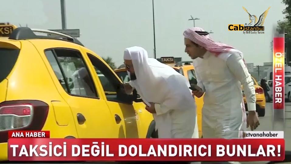 كيف خدع السياح في اسطنبول